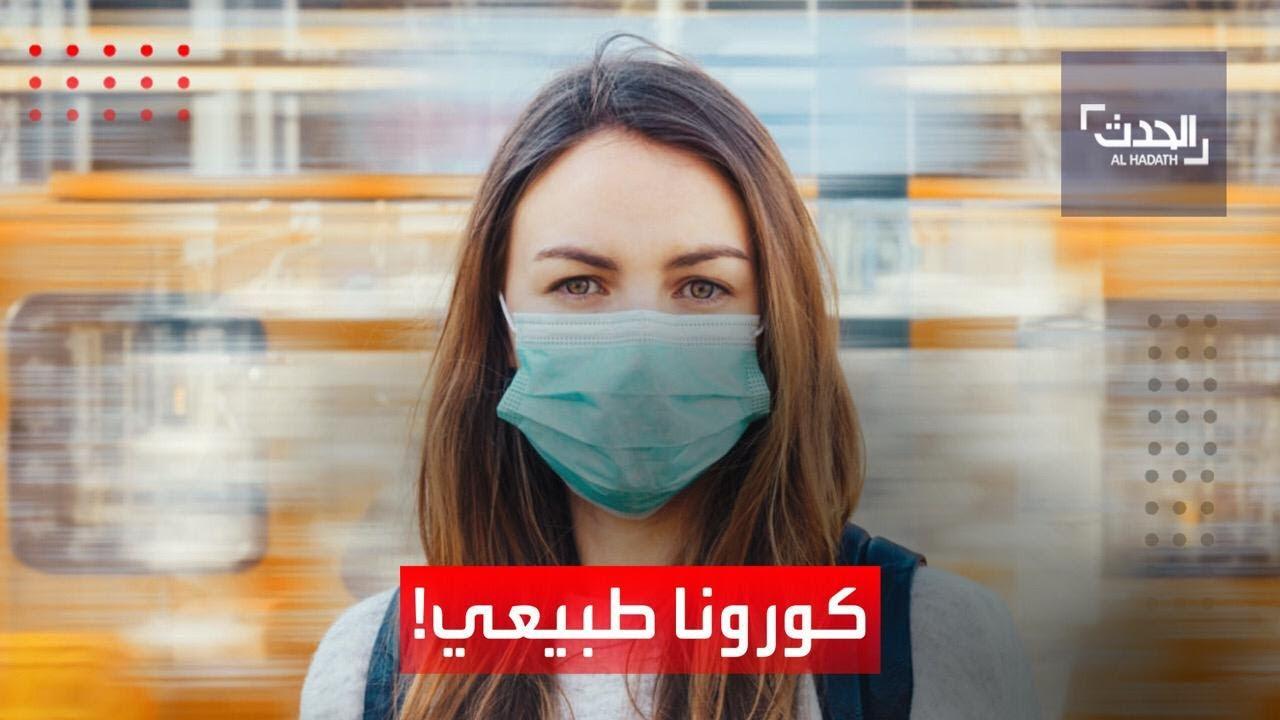 """صورة فيديو : منظمة الصحة العالمية تؤكد أن فيروس كورونا """"طبيعي""""!"""