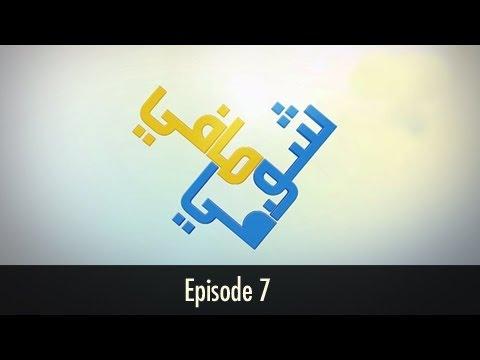 شوفي مافي - الحلقة 7