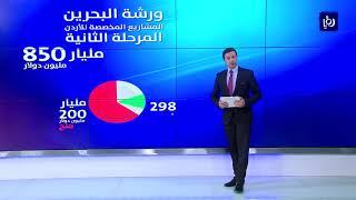 ورشة البحرين.. نحو 7.5 مليار دولار مشاريع مخصصة للأردن  - (26-6-2019)