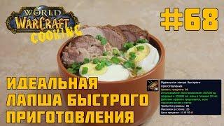 #68 Идеальная лапша быстрого приготовления - World of Warcraft Cooking in life - Кулинария Варкрафт
