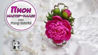 Кольцо с Пионом ❤️Полимерная глина мастер класс цветы ❤️ Ирина Иваницкая
