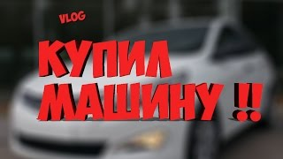 VLOG -  Купил свою первую машину