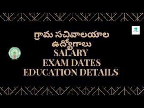 Grama sachivalayam notification information salary education qualifications  etc