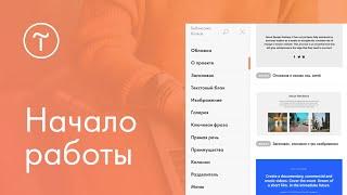 видео: Вебинар «Тильда. Начало работы». 12.01.2021
