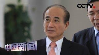 [中国新闻] 跟亲民党争取提名?王金平:可以这么解读 | CCTV中文国际