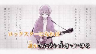 【ニコカラ】 僕だけのロックスター 5キー Off Vocal 【伊東歌詞太郎】 sm25142789