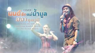 มนต์รักแม่น้ำมูล - สลา คุณวุฒิ [cover version]