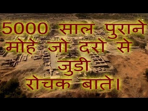 History of indus valley civilization | Discovery of indus valley civilization | Mohenjo daro #1