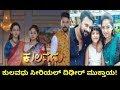 ಫೇಮಸ್ ಕುಲವಧು ಸೀರಿಯಲ್ ದಿಢೀರ್ ಮುಕ್ತಾಯ | Kulavadhu Serial End | Kulavadhu Kannada