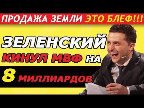 ТАКОГО В УКРАИНЕ ЕЩЕ НЕ БЫЛО!!! 03.04.2020 Зеленский решится на кидок МВФ?