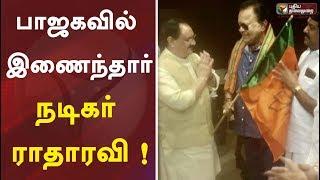 பாஜகவில் இணைந்தார் நடிகர் ராதாரவி ! | Radha Ravi | BJP