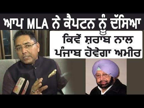 Exclusive: AAP MLA Aman Arora ने CM Captain को बताया कैसे शराब कर देगी Punjab को अमीर