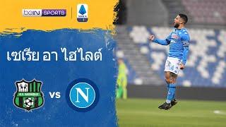 ซาสซูโอโล่ 3-3 นาโปลี | เซเรีย อา ไฮไลต์ Serie A 20/21