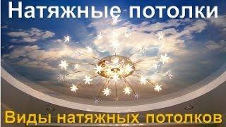 Натяжные потолки:Виды натяжных потолков(, 2014-03-20T09:31:22.000Z)