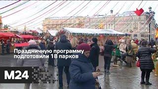 """""""Это наш город"""": парки Москвы подготовили праздничную программу к 8 Марта - Москва 24"""