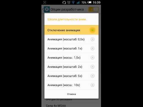Андроид медленно работает? Есть решение