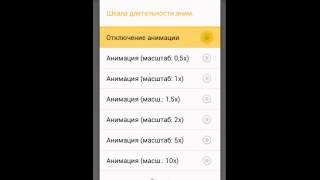 Андроид медленно работает? Есть решение(, 2014-12-20T11:18:59.000Z)