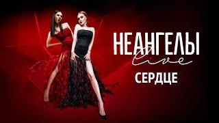 НЕАНГЕЛЫ — СЕРДЦЕ [Live in Kiev]