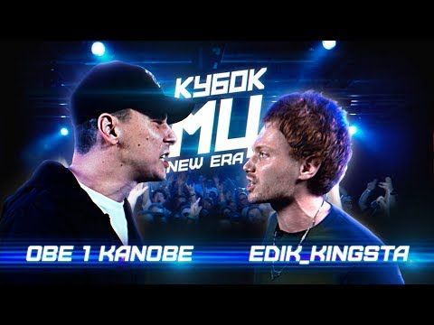 КУБОК МЦ: OBE 1 KANOBE Vs EDIK_KINGSTA | NEW ERA