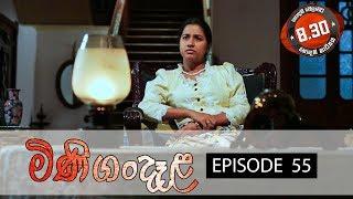 Minigandela | Episode 55 | Sirasa TV 24th August 2018 [HD] Thumbnail