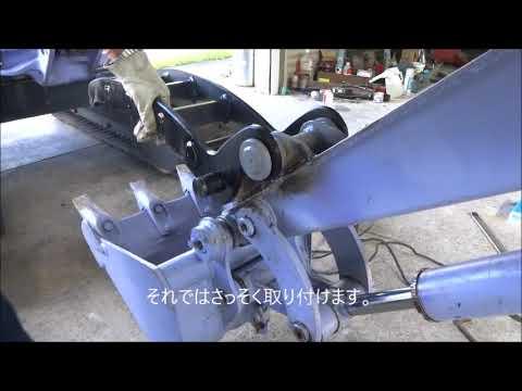 ユンボ用簡単ハサミガブリッチョ溶接 取り付け HITACHI EX18