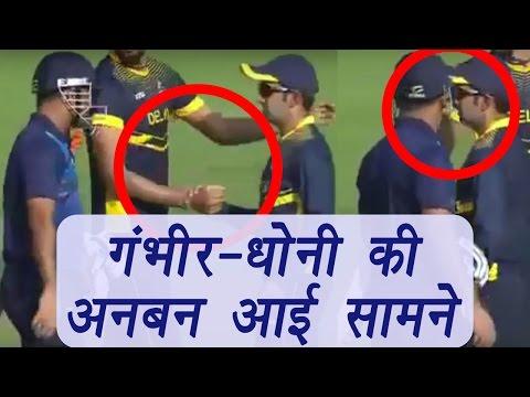 MS Dhoni ignored by Gautam Gambhir during Vijay Hazare Trophy   वनइंडिया हिन्दी