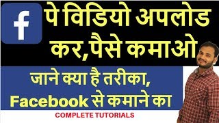 Earn money online, online earning | facebook se paise kaise kamaye | business ideas in hindi