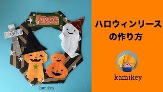 折り紙★ハロウィンリースの作り方★How to make origami halloween wreath