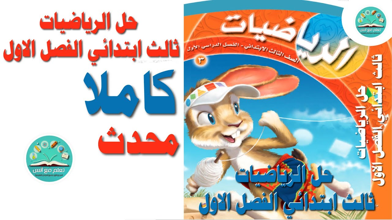 حل كتاب رياضيات ثالث ابتدائي ف2