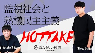 監視社会と熟議民主主義 #HOTTAKE #007 落合渉悟 × 設楽悠介 ...