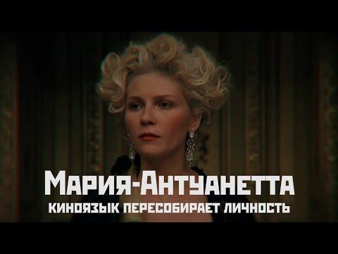 Мария антуанетта фильм саундтрек