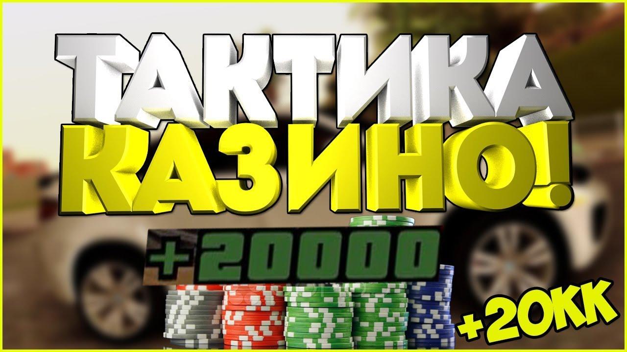Гта самп казино тактика как играть на карте побег из тюрьмы в майнкрафт