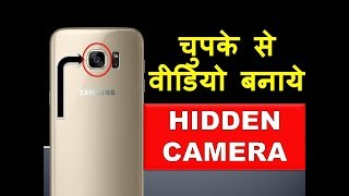 How To Record Secret Video In Android | Spy Video Recorder APP|In Hindi