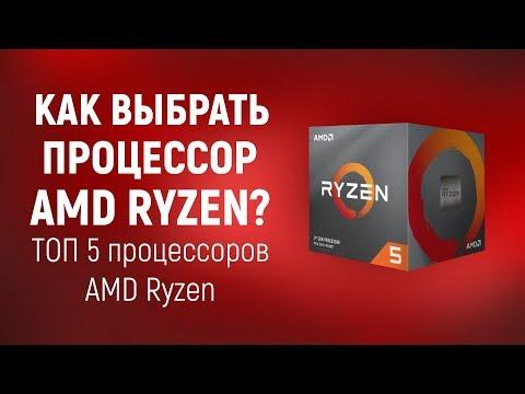 Выбор процессоров AMD Ryzen. ТОП 5 Процессоров Ryzen (Зима 2020)