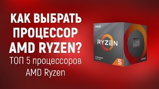 Choice of AMD Ryzen processors. TOP 5 Ryzen Processors (Winter 2019)