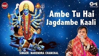 Ambe Tu Hai Jagdambe Kali - Narendra Chanchal - Ambe Maa Aarti