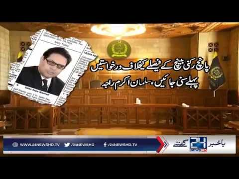 Sharif family's petition to review panama case verdict by five judge bench accepted by SC