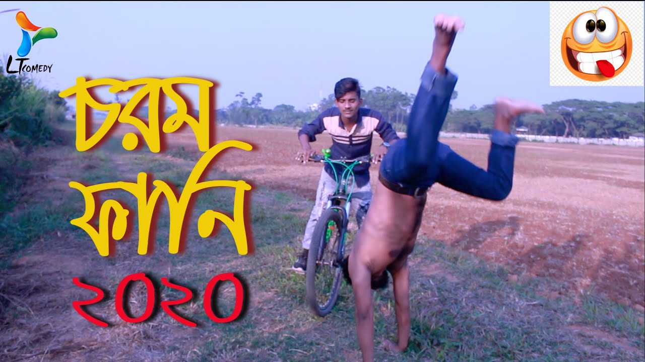 Download Chorom Funny 2020 | Bangla Funny Video | New Funny Video 2020