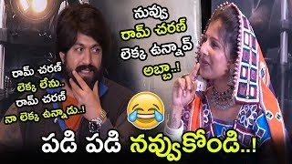 KGF Hero Yash Funny Comments On Ram Charan Look || Rocking Star Yash Superb Punch To Anchor || NSE