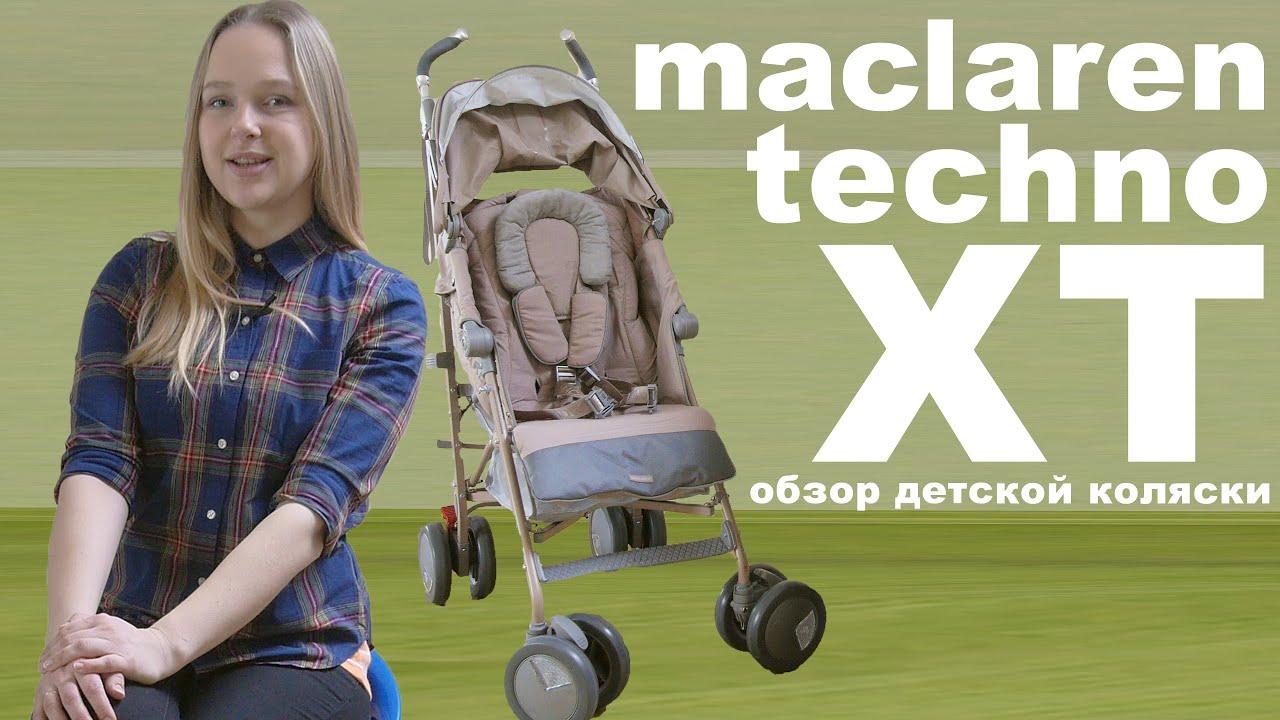 Maclaren Techo XT   обзор ДЕТСКОЙ КОЛЯСКИ