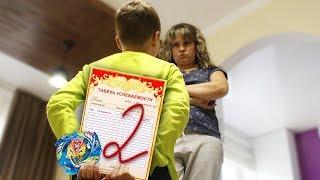 Сережа НЕ ХОЧЕТ показывать оценки ! Мама против КАНИКУЛ и заставляет учиться! Видео для детей kids