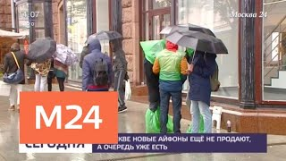 В Москве начали занимать очередь за новым iPhone за несколько дней до старта продаж - Москва 24