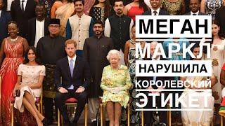 Герцогиня Сассекская Меган Маркл в который раз нарушает королевский этикет