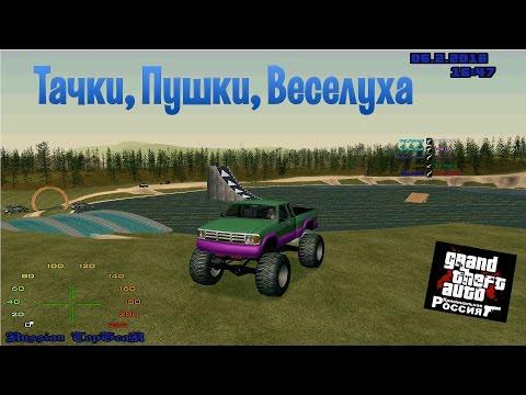 Тачки, пушки, веселуха!CRMP #2[Russian Top Gear]