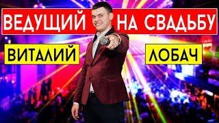 Ведущий на свадьбу Киев - Виталий Лобач