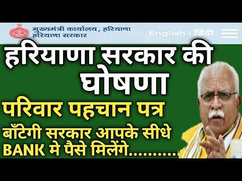 हरियाणा सरकार की घोषणा परिवार पहचान पत्र वितरण ।।haryana government PPP ।।हरियाणा सरकार ।।FAMILY ID।