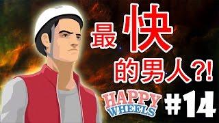 Gambar cover 【HAPPY WHEELS】#14 最快XX的男人?!
