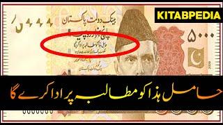 Hidden Secret Behind Currency Notes || Biggest Fraud Ever Enacted On People || 2nd Episode