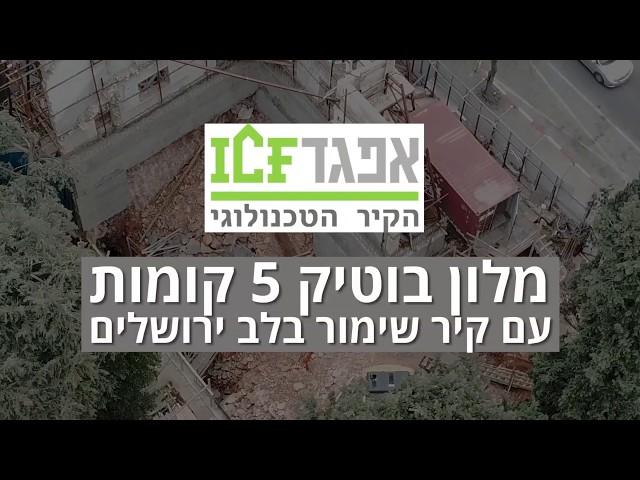 מלון בוטיק בירושלים ברחוב רמב