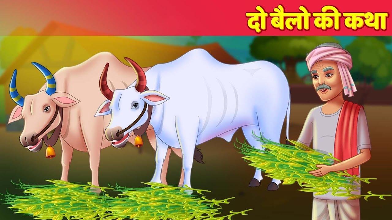 दो बैलो की कहानी | Moral Hindi Story | हिंदी कहानियां | Panchatantra Stories & Hindi Fairy Tales